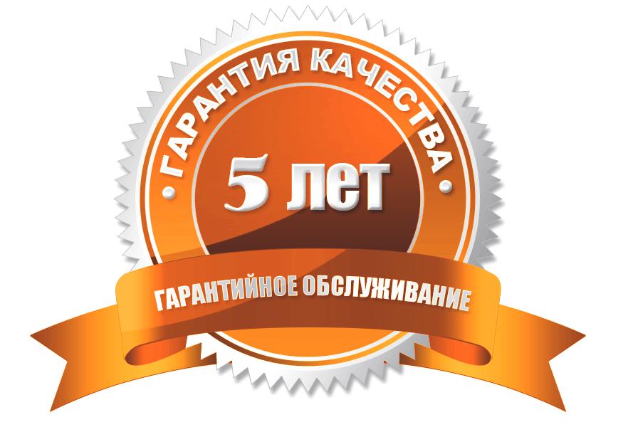 Гарантийное обслуживание 5 лет